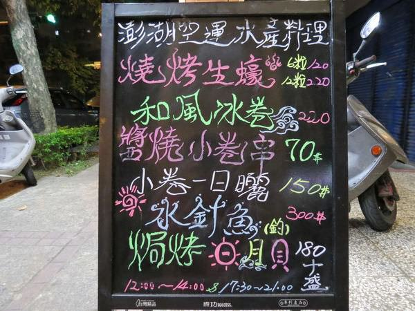 十盛平價板前壽司屋, 台北市, 南港區, 研究院路二段