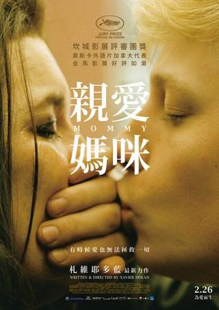Movie, Mommy (親愛媽咪) (妈咪), 電影海報