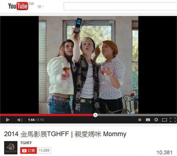 Movie, Mommy (親愛媽咪) (妈咪), 電影鏡頭