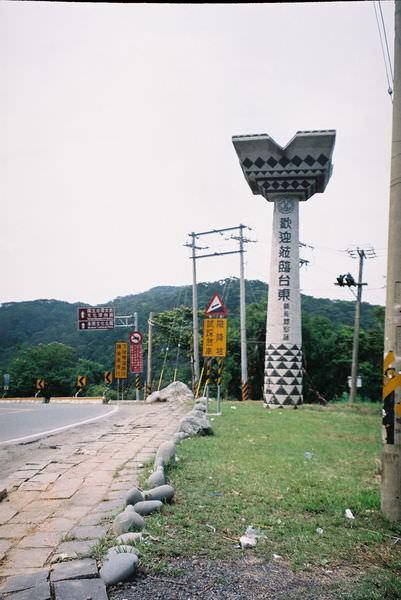 2005年環島, day5, 台東縣