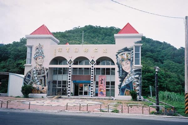 2005年環島, day5, 台東縣達仁鄉(達仁圖書館)