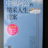Book, Still Here (中風阿公的精采人生提案), 內頁