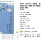 Book, Still Here (中風阿公的精采人生提案), 博客來