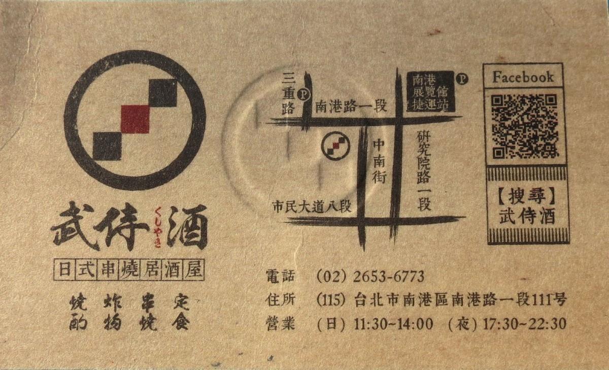 武侍酒日式居酒屋, 名片