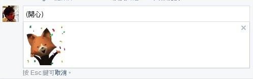 Facebook, 貼圖商店, 留言使用貼圖