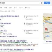 Google, 興南街水餃牛肉麵