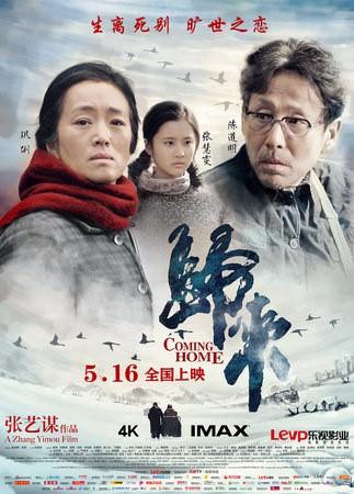 Movie, 归来(中國) / Coming Home(英文), 電影海報, 中國