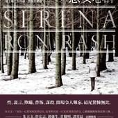 Novel, Serena (惡女心機), Ron Rash(朗恩‧瑞許)