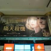 Movie, Serena (瞞天殺機) (赛琳娜), 廣告看板, 喜滿客影城