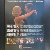 Movie, Serena (瞞天殺機) (赛琳娜), 電影DM