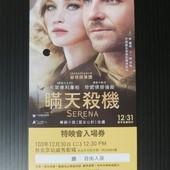 Movie, Serena (瞞天殺機) (赛琳娜), 特映會, 電影票