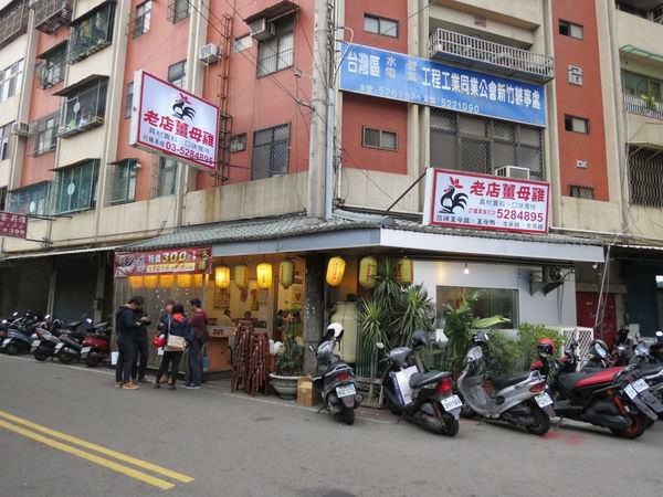 老店薑母雞, 新竹市, 北區, 少年街