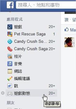 臉書, Facebook, 顯示遊戲訊息