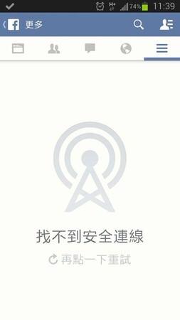 臉書(Facebook), 問題, 行動裝置, 找不到安全連線