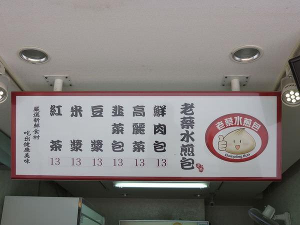 老蔡水煎包(民權店), 台北市, 大同區, 民權西路