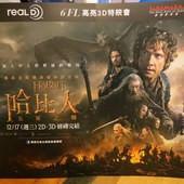 Movie, The Hobbit: The Battle of the Five Armies (哈比人:五軍之戰) (霍比特人:五军之战), 廣告看板, 喜滿客影城