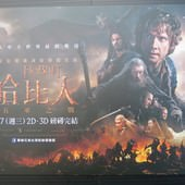 Movie, The Hobbit: The Battle of the Five Armies (哈比人:五軍之戰) (霍比特人:五军之战), 特映會, 電影票