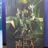 Movie, The Hobbit: The Battle of the Five Armies (哈比人:五軍之戰) (霍比特人:五军之战), 廣告看板, 哈拉影城