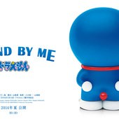 Movie, STAND BY ME ドラえもん (STAND BY ME 哆啦A夢) (Stand by Me Doraemon), 電影海報