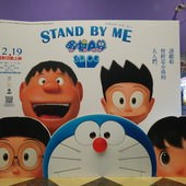 Movie, STAND BY ME ドラえもん (STAND BY ME 哆啦A夢) (Stand by Me Doraemon), 廣告看板, 哈拉影城