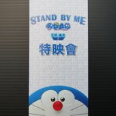 Movie, STAND BY ME ドラえもん (STAND BY ME 哆啦A夢) (Stand by Me Doraemon), 特映會, 電影票