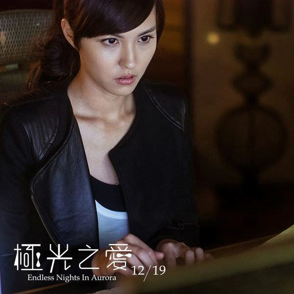 Movie, 極光之愛 (Endless Nights In Aurora), 電影劇照