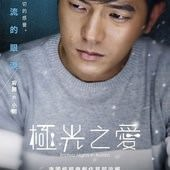 Movie, 極光之愛 (Endless Nights In Aurora), 電影海報