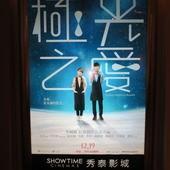 Movie, 極光之愛 (Endless Nights In Aurora), 海報看板, 欣欣秀泰