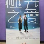 Movie, 極光之愛 (Endless Nights In Aurora), 海報看板, 喜滿客