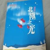 Drama, 北極之光(鍾愛版), 李國修, 2009年