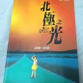 Drama, 北極之光, 李國修, 2002年