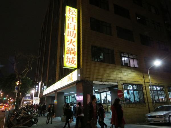 松江自助火鍋城, 台北市, 中山區, 松江路