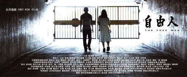 Movie, 公視學生劇展, 自由人