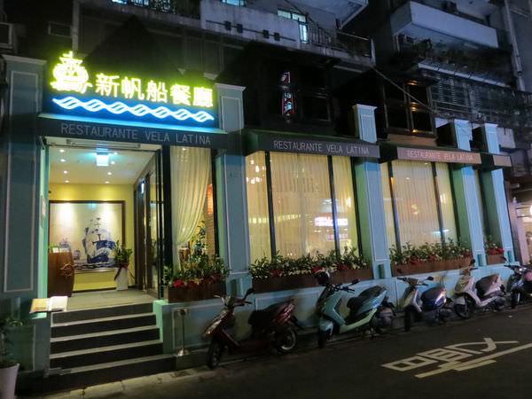 新帆船澳門葡國餐廳, 台北市, 大安區, 敦化南路一段