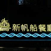 新帆船澳門葡國餐廳, 用餐環境, 招牌