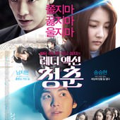 Movie, 레디액션 청춘 (騷動青春) (行动吧,青春) (少年輕狂) (The Youth), 電影海報