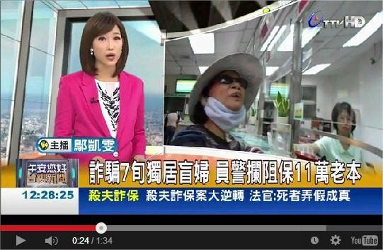 news, 詐騙7旬獨居盲婦員警攔阻保11萬老本, 台視影音