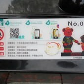 2014泰迪熊台中樂活嘉年華 No.021