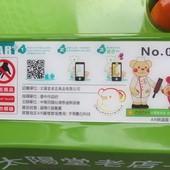 2014泰迪熊台中樂活嘉年華 No.025