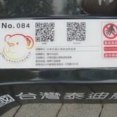 2014泰迪熊台中樂活嘉年華 No.084