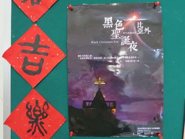 比亞外部落, 桃園縣, 復興鄉, 黑色聖誕夜