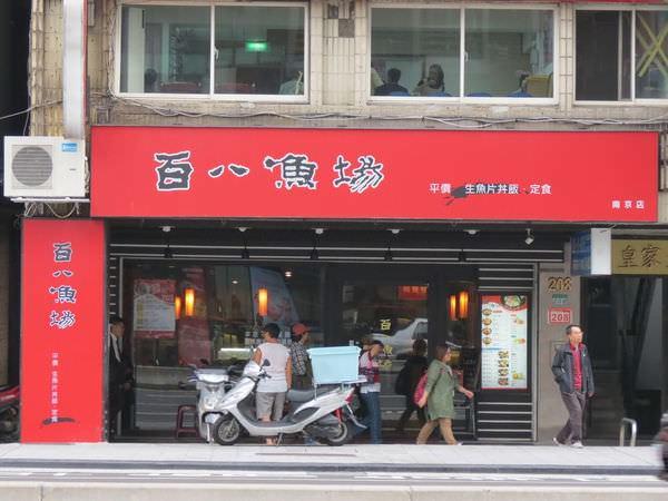 百八魚場(南京店), 台北市, 松山區, 南京東路五段