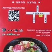 百八魚場(南京店), 名片