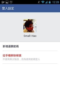臉書(Facebook), 手機版, 一鍵登入