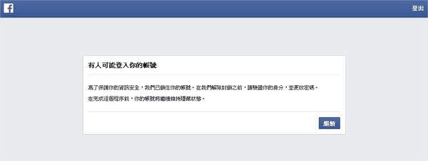 臉書(Facebook) 有人可能登入你的帳號