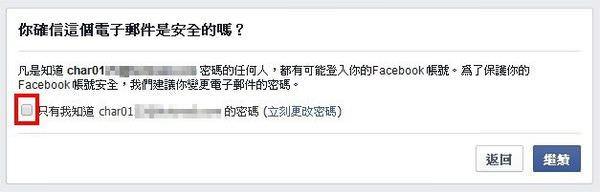 臉書(Facebook), 有人可能登入你的帳號