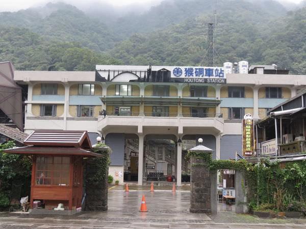 猴硐貓村, 猴硐車站