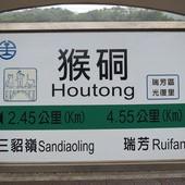 猴硐貓村, 月台站牌