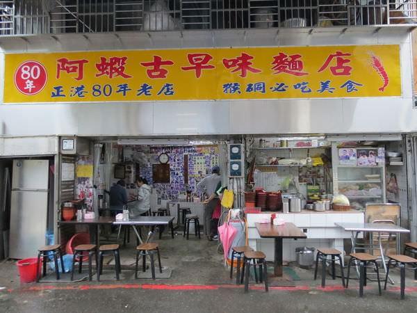 阿蝦古早味麵店, 新北市, 瑞芳區, 猴硐車站