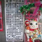 猴硐貓村, 貓咪廟宇